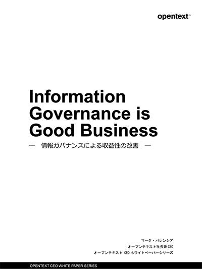 情報ガバナンスは優れたビジネス