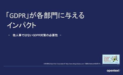 「GDPR」が各部門に与えるインパクト