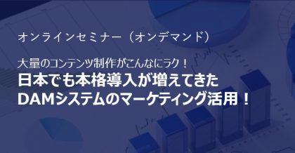 日本でも本格導入が増えてきたDAMシステムのマーケティング活用!