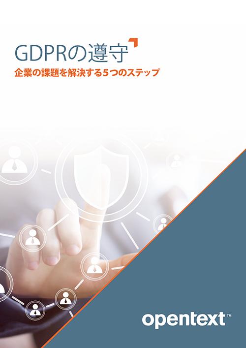 GDPRの遵守:企業の課題を解決する5つのステップ
