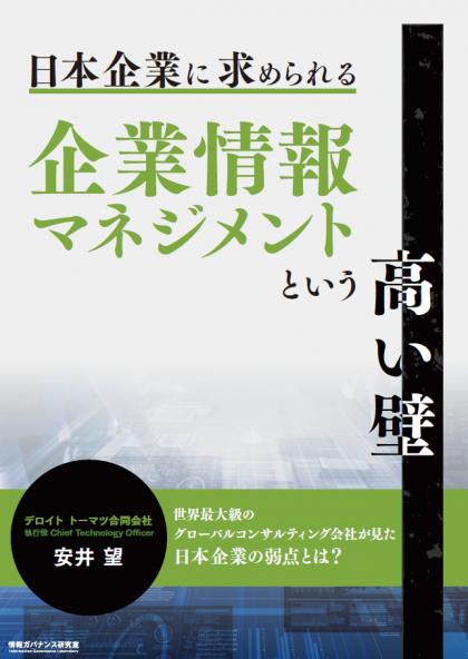 日本企業に求められる企業情報マネジメントという高い壁
