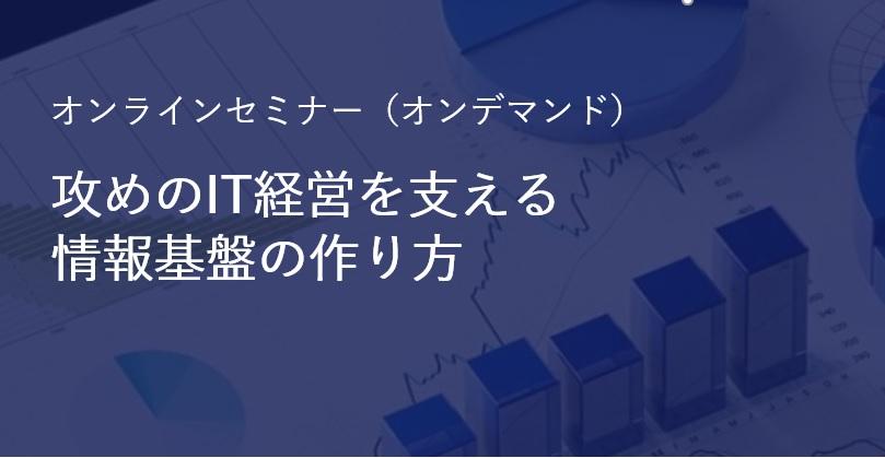 【オンラインセミナー】<br>攻めのIT経営を支える情報基盤の作り方